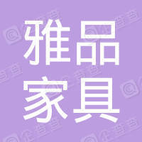 广州雅品家具科技有限公司