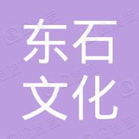 苏州东石文化发展有限公司
