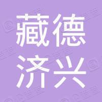 苏州藏德济兴环保科技有限公司