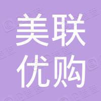 广州美联优购生物科技有限公司