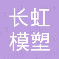 四川长虹模塑科技有限公司景德镇分公司