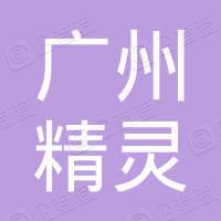 广州精灵计算机系统有限公司