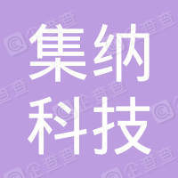 安龙县集纳科技有限责任公司