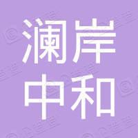 四川澜岸中和职中酒店管理有限公司