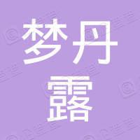 汕头市梦丹露服饰有限公司