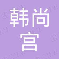 南京韩尚宫餐饮服务有限公司