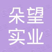 上海朵望实业有限公司