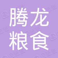 绍兴市腾龙粮食专业合作社