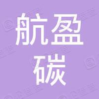 上海航盈碳企业管理合伙企业(有限合伙)