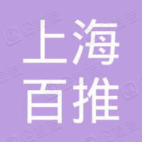 上海百推网络科技有限公司