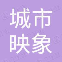 仁寿县城市映象酒店有限公司