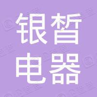上海银皙电器有限公司