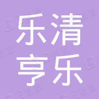 乐清市亨乐农工商开发有限公司