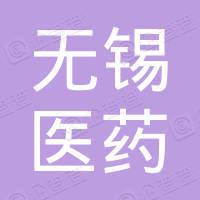 江苏省无锡医药公司