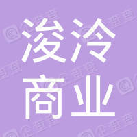 南通浚泠商业有限公司