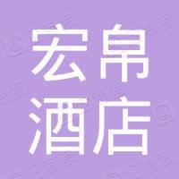 四川宏帛酒店有限公司