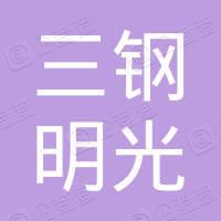 福建省三明钢铁厂劳动服务公司