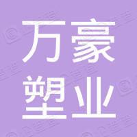江阴市万豪塑业有限公司