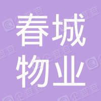 江苏春城物业管理有限公司