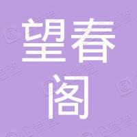 杭州望春阁民宿有限公司