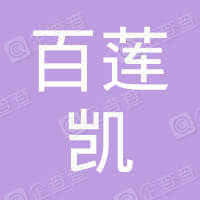 通城县百莲凯养发产品销售店
