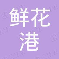 沈阳鲜花港置业发展有限公司