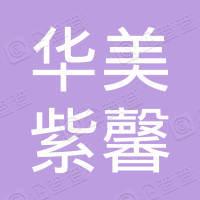 四川华美紫馨医学美容医院有限公司