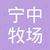 西藏当雄县宁中牧场特色产品专业合作社