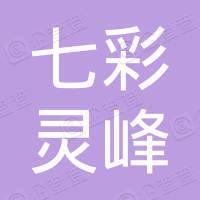 安吉七彩靈峰鄉村旅游投資有限公司