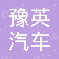 郑州豫英汽车服务有限公司
