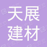 天展(天津)建材有限公司