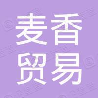 石家庄麦香贸易有限公司