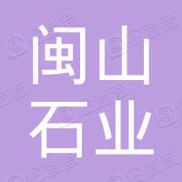 安顺闽山石业有限公司