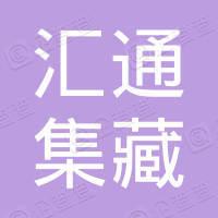 抚顺汇通集藏文化艺术品有限公司