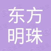 上海东方明珠广播电视塔有限公司