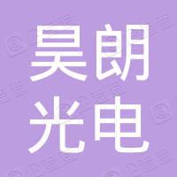 扬州市昊朗光电科技有限公司