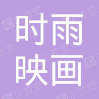 北京时雨映画传媒有限公司