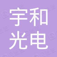 江苏宇和光电科技有限公司