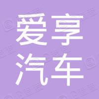 苏州爱享汽车租赁有限公司