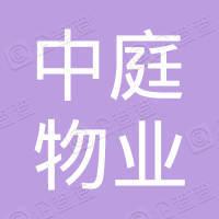 江阴市中庭物业管理有限公司