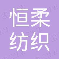 南通恒柔纺织科技有限公司
