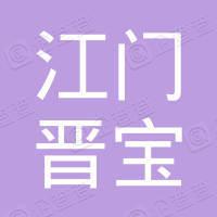 江门市晋宝铝制品厂有限公司