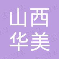 山西朔州平鲁区华美奥兴陶煤业有限公司