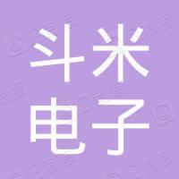 斗米(长春)电子商务有限公司