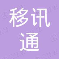 云南移讯通科技有限公司