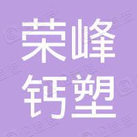 无锡市荣峰钙塑有限公司