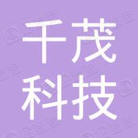北京千茂科技有限公司