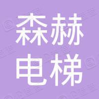 森赫电梯(上海)有限公司