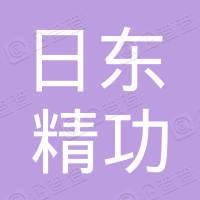 深圳市日东精功眼镜有限公司