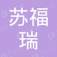 南京苏福瑞物流有限公司